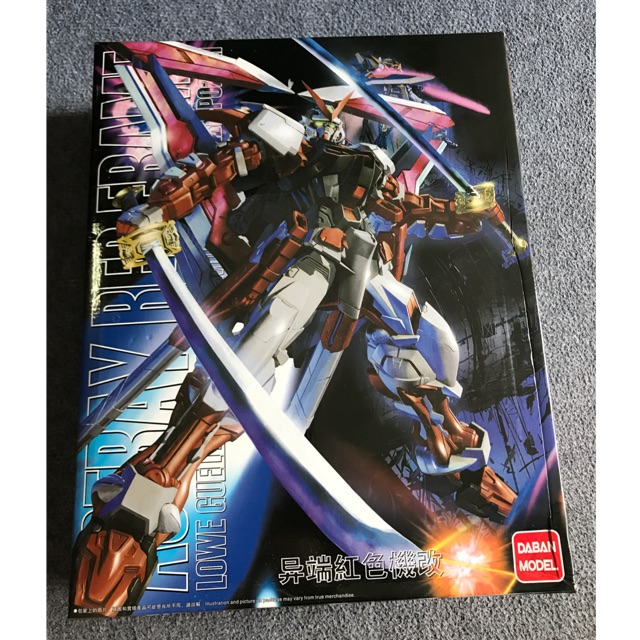 Gundam Astray Red Frame !
