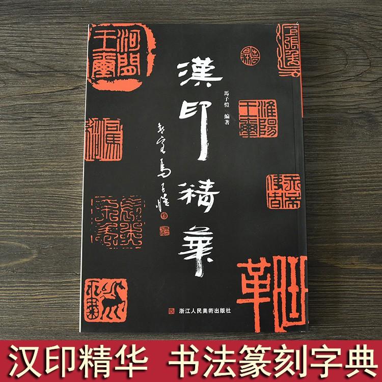 ของแท้เอสเซ้นจีนแปลงเริ่มต้นการปฏิบัติหนังสือการเขียนพู่กัน