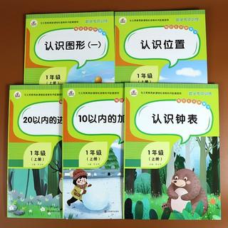 Bộ 5 Sách Học Toán Cho Bé