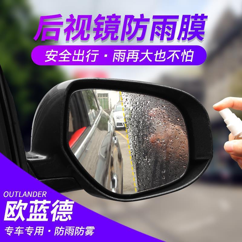 phim dán kính chiếu hậu xe hơi mitsubishi outlander 13-19