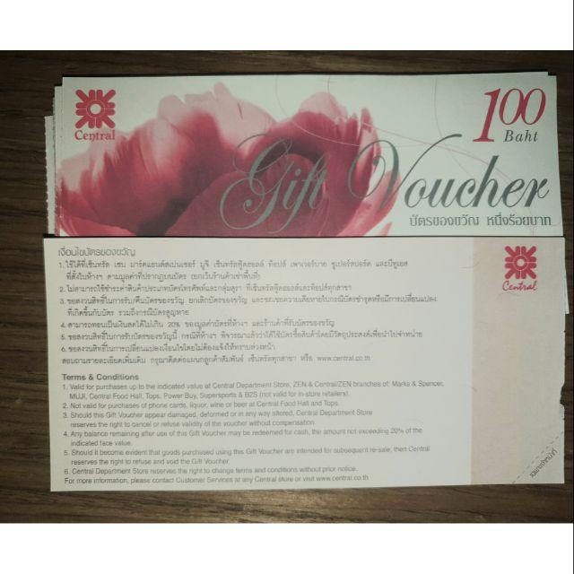 Voucher Central บัตรของขวัญ มูลค่า 100 บาท