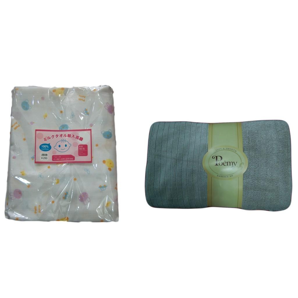 Bộ khăn 2 lớp Shopconcuame 80 x 80cm và khăn tắm đại sọc gân Poemy 73 x 136cm (Xanh Cyan)