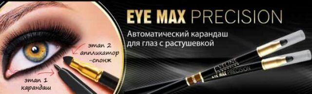 Kẻ mắt Max Precision Eveline với đầu mút tán