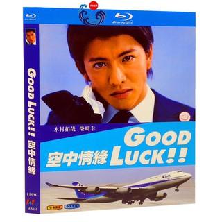 💖Đĩa Cd Blu-Ray The Air luck / Kimura Up / 1080P Chất Lượng Cao