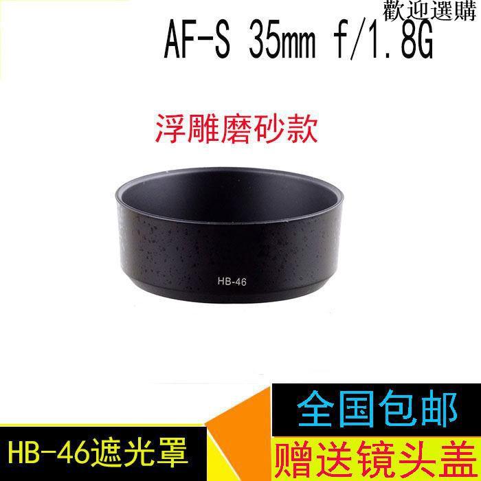 loa che nắng cho ống kính máy ảnh af-s dx35mm f/1.8g d3200 - 21942408 , 4801079863 , 322_4801079863 , 122000 , loa-che-nang-cho-ong-kinh-may-anh-af-s-dx35mm-f-1.8g-d3200-322_4801079863 , shopee.vn , loa che nắng cho ống kính máy ảnh af-s dx35mm f/1.8g d3200