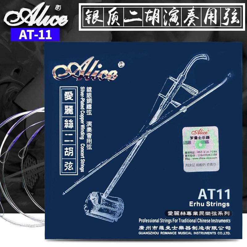 Bộ dây đàn Alice Silver Erhu chuyên dụng