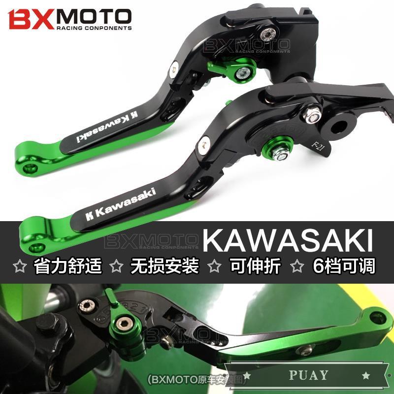 KAWASAKI Kawasaki ZX6R/636 07-15 years Modified CNC brake cl