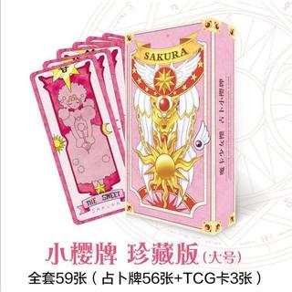 Bộ thẻ game phong cách Sakura the clow card THK_T2