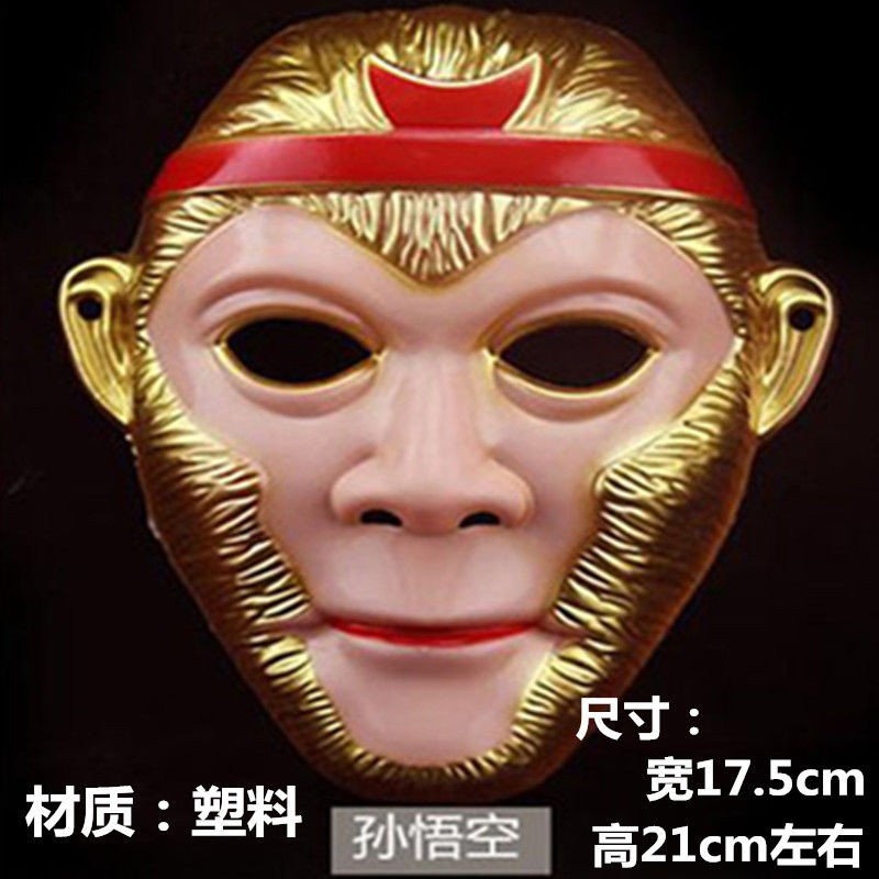 ✽▨✳Journey to the west, tang's monk sun wukong, pig eight quit sand teacher and pupil four people mask cartoon toys for