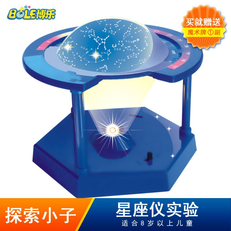 【happylife】Explore kid stem children's science experiment technology primary school production student physics diy educational toy constellation meter