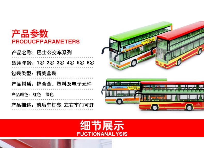 Mô Hình Đồ Chơi Xe Buýt Hai Tầng Bằng Hợp Kim Dành Cho Trẻ