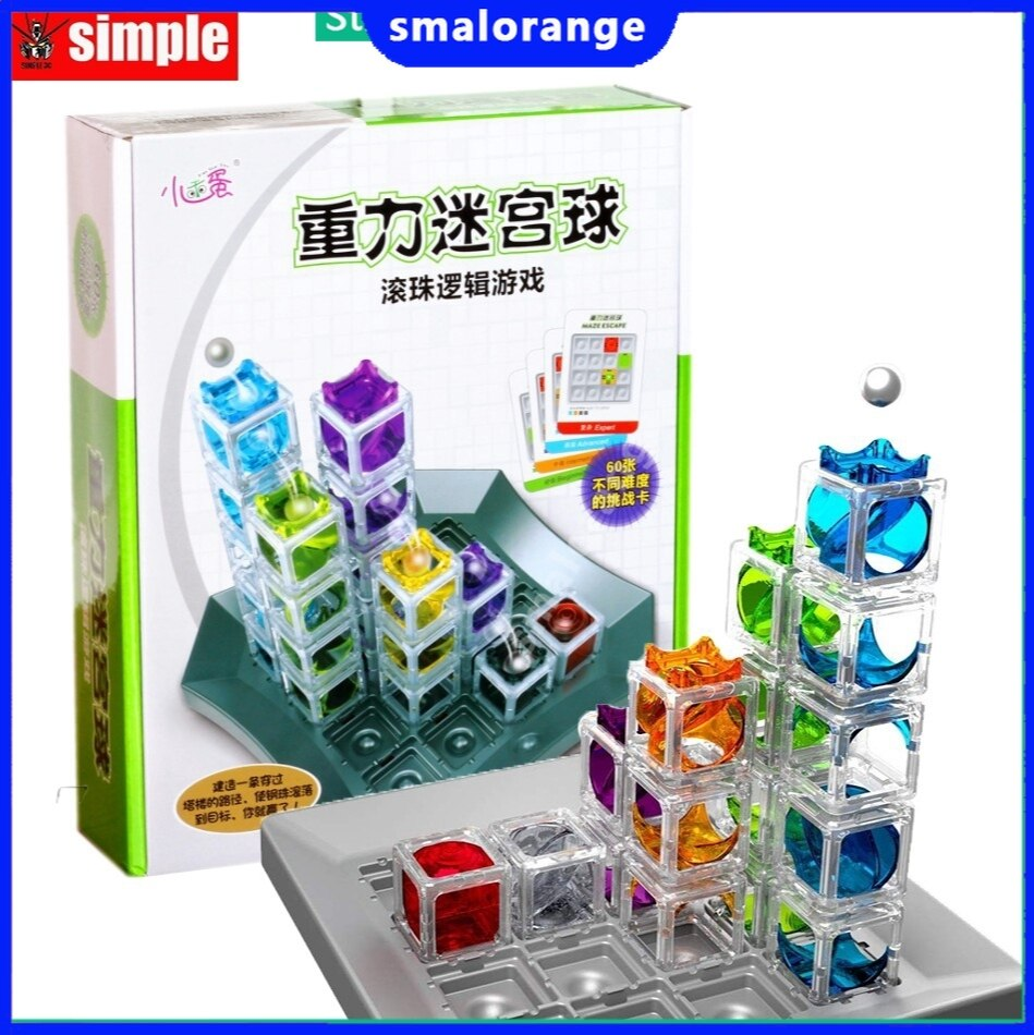 SMA Children's educational toys,Gravity maze ball 3D three-dimensional chess exercises spatial logical thinking