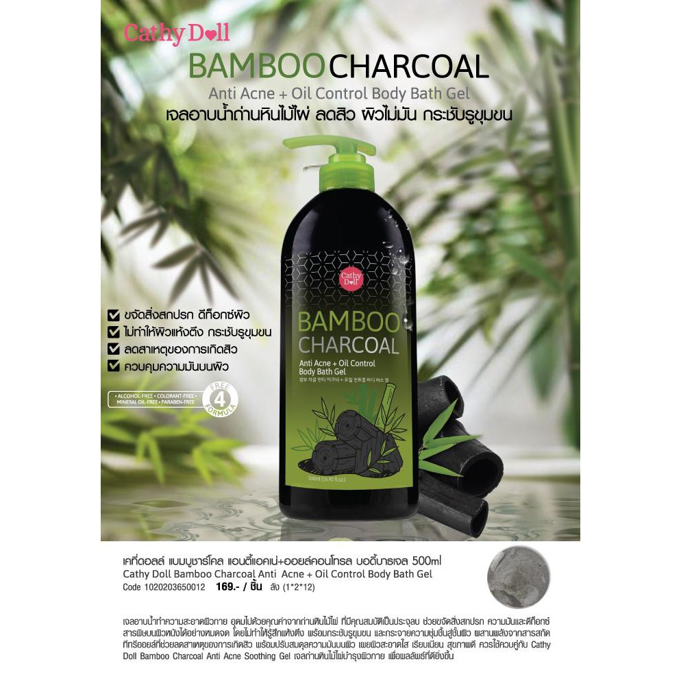 SỮA TẮM THAN TRE CATHY DOLL BAMBOO CHARCOAL ANTI ACNE+OIL CONTROL BODY BATH GEL 500ML