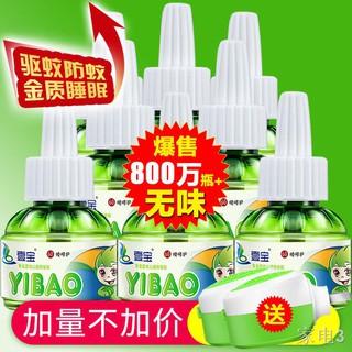 Cuộn muỗi điện Yibao chất lỏng cho trẻ em bộ thumbnail