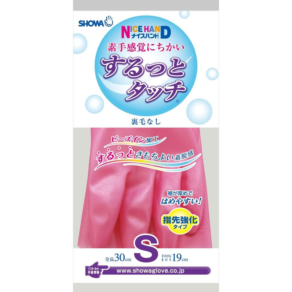 Găng tay rửa bát SHOWA size S Hàng Nhật