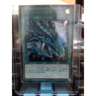Thẻ bài: RC02-JP035 The Eye of Timaeus – Ultra Rare