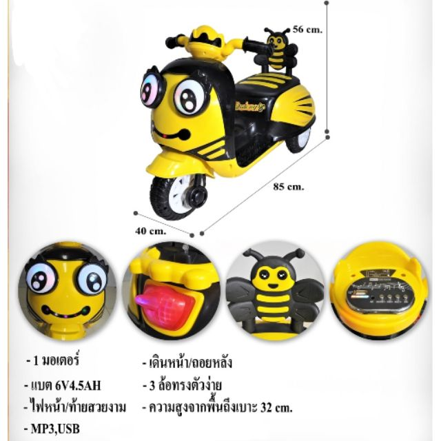 มอเตอร์ไซค์ไฟฟ้าหน้าผึ้งตาโตLNM-1008
