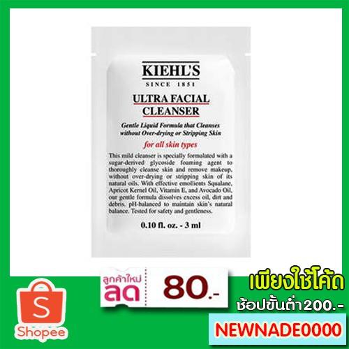 kiehl's ultra facial cleanser คลีนเซอร์ ทำความสะอาดผิวหน้าอย่างอ่อนโยน ขนาดทดลอง 3ml
