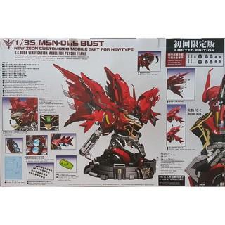 Mô hình đồ chơi Gundam Sinanju Bust 1/35