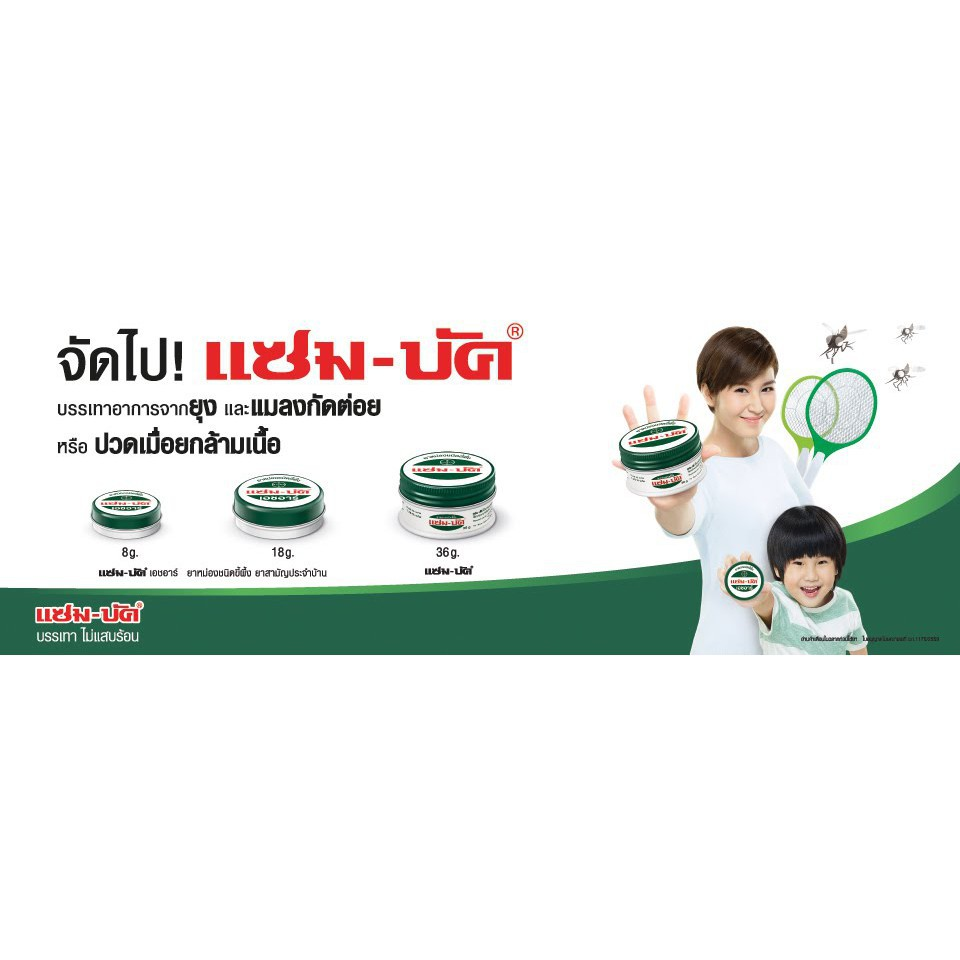 Dầu Cù là hương tràm Bayer 8g Thái Lan