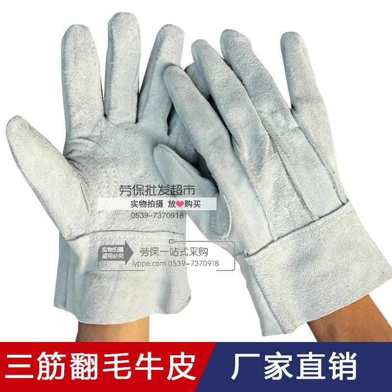 gloves, heat-insulating wear-resistant welder gloves, leather, fluffing workers, protective gloves, three-strand gloves