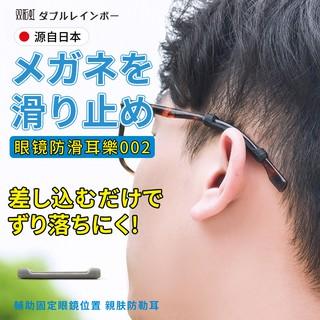 Dụng Cụ Gắn Gọng Kính Bằng Silicon Chống Trượt Kiểu Nhật Bản