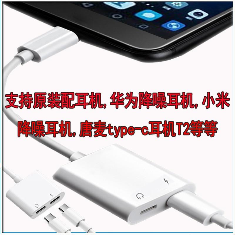 Dây Cáp Chuyển Đổi Tai Nghe Cho Samsung Huawei Mate 20 / P20