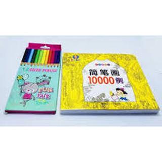 Sách Tô Màu 10000 Hình Kèm Hộp 12 Màu