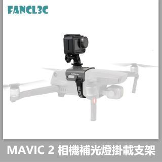 Giá Đỡ Đèn Kẹp Cho Dji Mavic 2 Camera