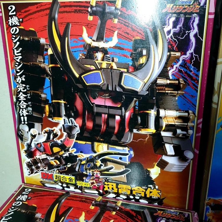 Ninpu Sentai Hurrianeger DX Gouraijin Bandai