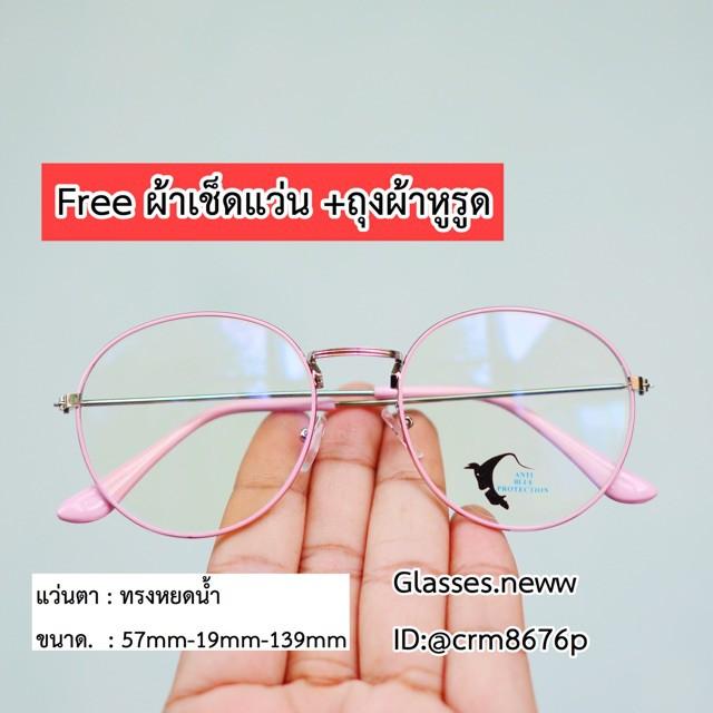 New】แว่นตากรองแสง ทรงฮิต 🔥พร้อมส่ง 4 สี