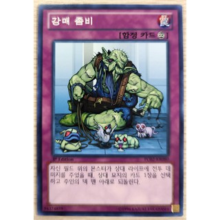 [Thẻ Yugioh] Hard-sellin' Zombie |KR| Common