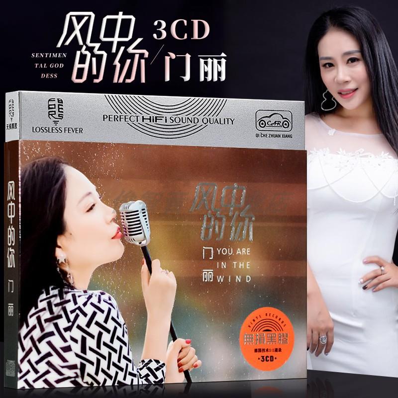 czp 666 ของแท้ประตูซีดีอัลบั้มลมในคัดสรรของคุณเพลงที่เป็นที่นิยมจีน