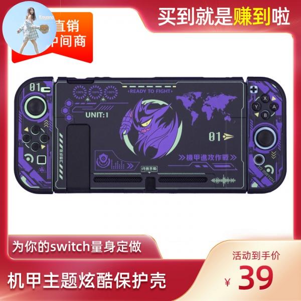 Phụ kiện bảo vệ tay cầm chơi Game Nintendo Switch chuyên dụng
