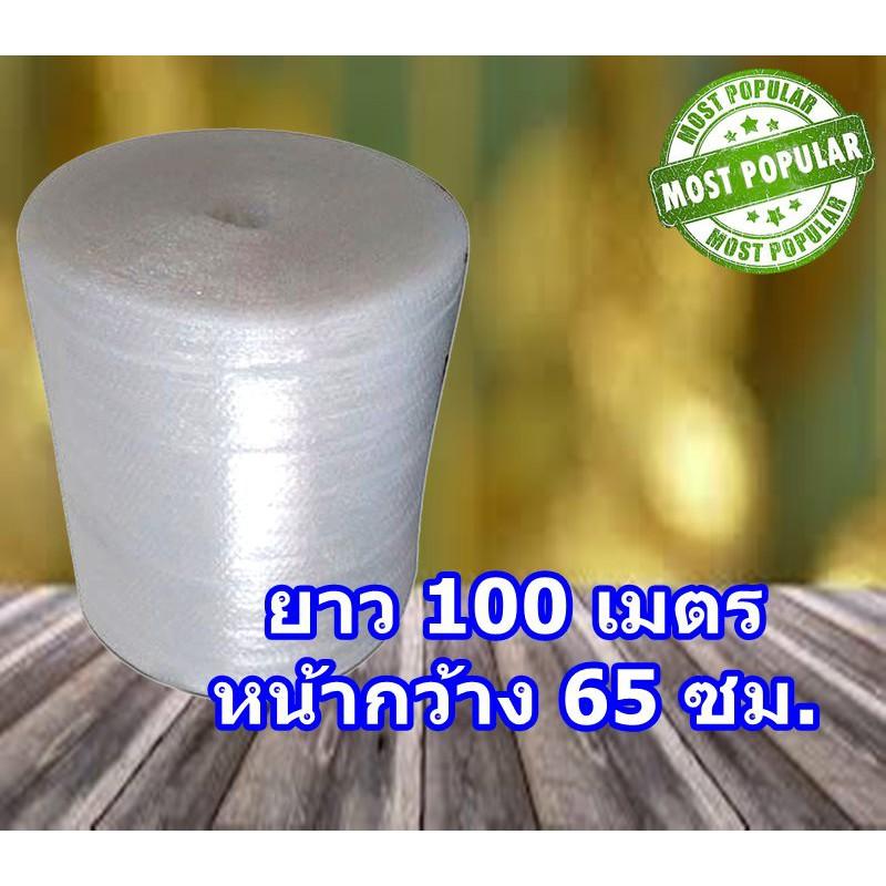 ** แอร์บับเบิ้ล พลาสติกกันกระแทก Air Bubble ห่อหุ้มของ หน้ากว้าง 0.65 เมตร (65 ซม.) ยาว 100 เมตร (ABB65X100)