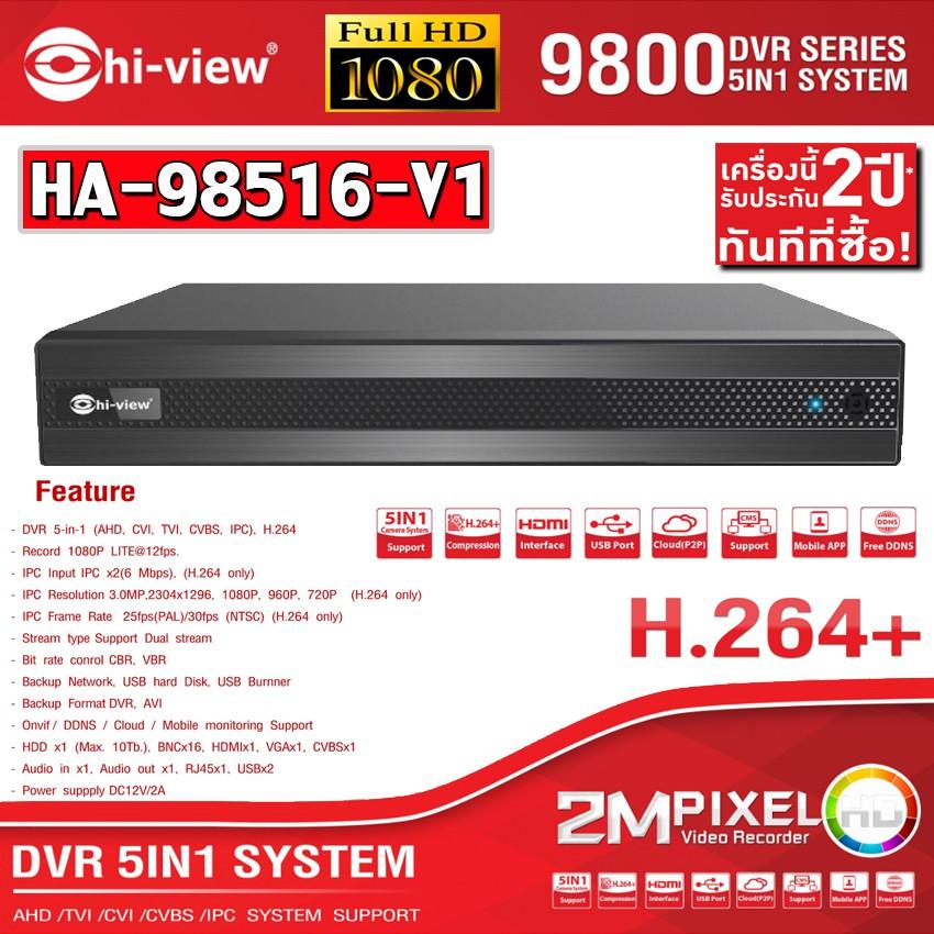 เครื่องบันทึก DVR 5in1 Hi-view รุ่น HA-85516H2 16Ch