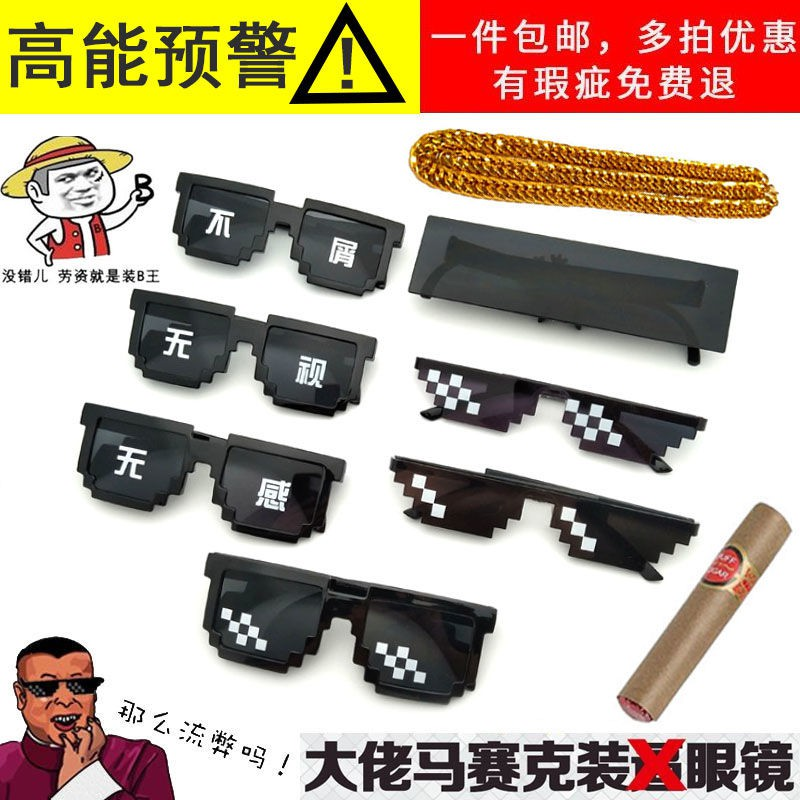 Spoof Mosaic Glasses, Social People Pretend To Be Anime, Vibrato, Props, Two-Dimensional Pixel Mosaic Sunglasses