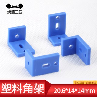 Crab Kingdom diy technology toy making accessories sand table material blue white 2 kinds of plastic corner frame No. 4