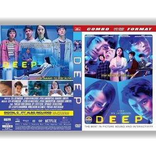 Movle: sâu (2021)