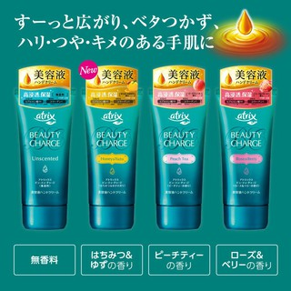 Kem dưỡng da tay Atrix Beauty Charge Hand Cream 80g thumbnail