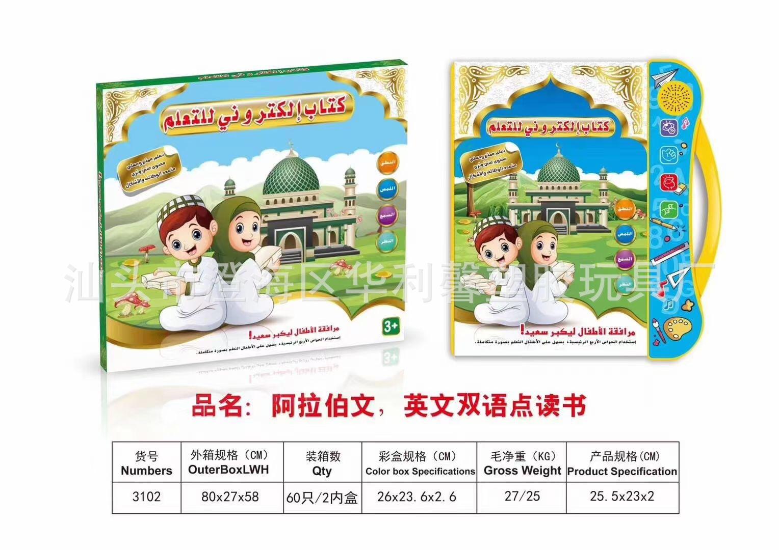 Nguồn Cung Cấp Tiếng Trung Quốc Và Tiếng Anh Tiếng Việt Đọc Điểm Trẻ Em  Giáo Dục Đồ Chơi Học Tập Thông Minh Âm Thanh Điện Tử, Đồ Chơi
