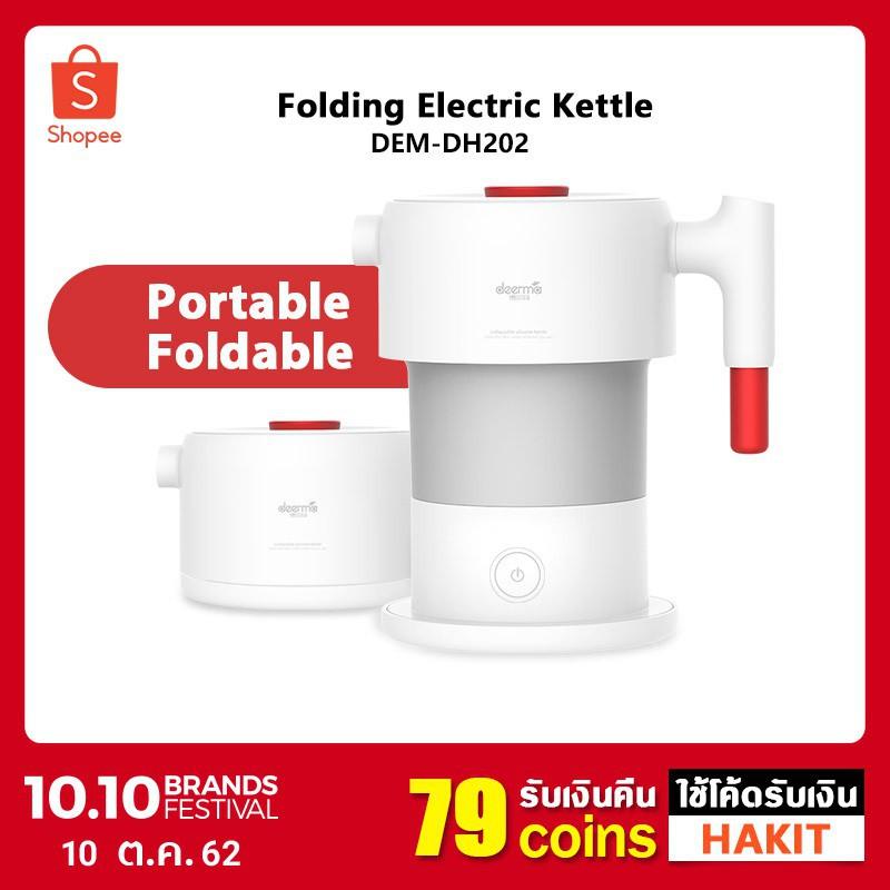 Xiaomi Deerma DEM-DH202 Folding Electric Kettle กาต้มน้ำพับได้ กระติกต้มน้ำพับได้เอนกประสงค์ เหมาะสำหรับพกพา