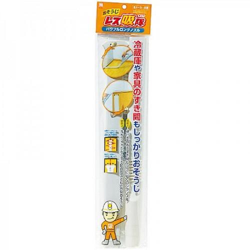 [Đồng giá 33k] Đầu gắn máy hút bụi - ống dài Kokubo chuyên dùng làm sạch khe hẹp, cao Nhật Bản