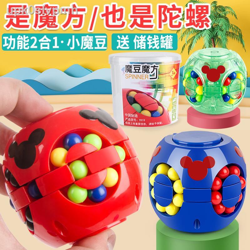 ﺴ❅❂Creative Finger Gyro Burger Magic Bean Rubik s Cube Toys Phát triển câu đố trẻ em Mở khóa Mê cung Lớp 3-6-9 Tuổi