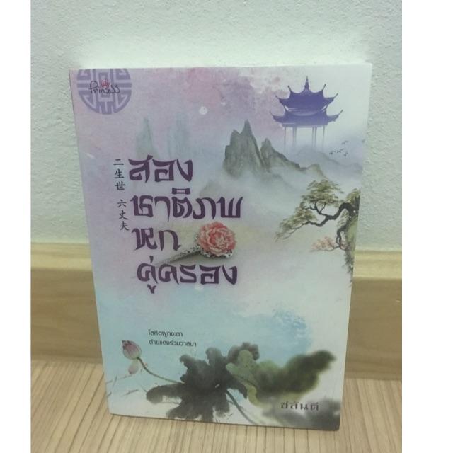 สองชาติภพหกคู่ครอง by ชลันตี