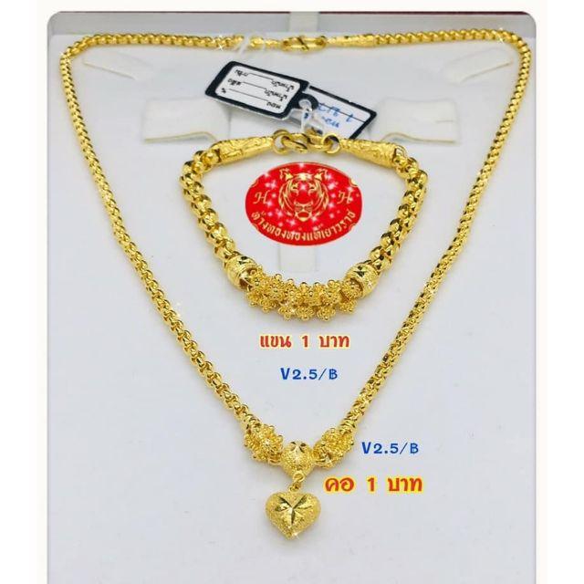 ทองคำแท้ 96.5 สร้อยคอ 1บาท