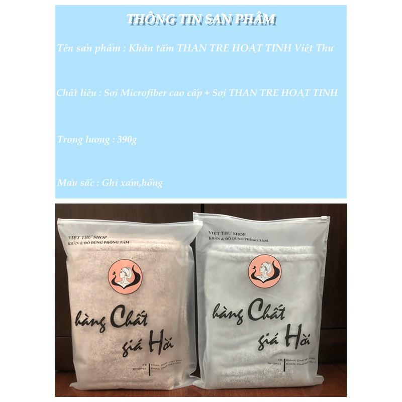 Khăn tắm than tre hoạt tính cỡ lớn, khăn lau lông mềm mịn kháng khuấn thấm hút tốt 140x70 cm - Việt thư