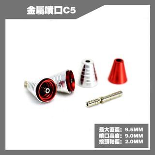 Phụ Kiện Mod – Metal Part – Ống xả kim loại C5 * 2 cái (Metallic Air Vents Thruster C5 * 2units)