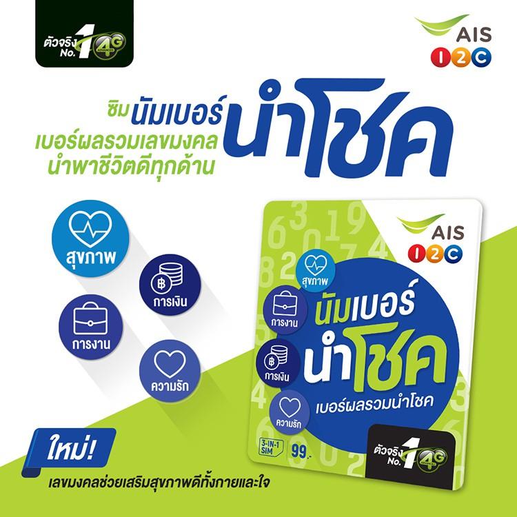 SIM AIS นัมเบอร์ นำโชค เบอร์ผลรวมนำโชค 0625758805