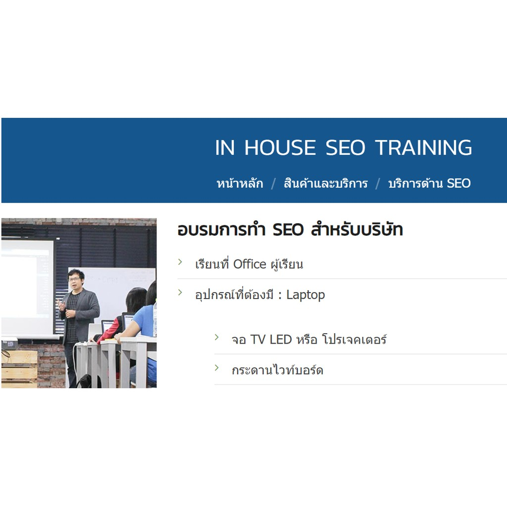 Voucher In House SEO Training